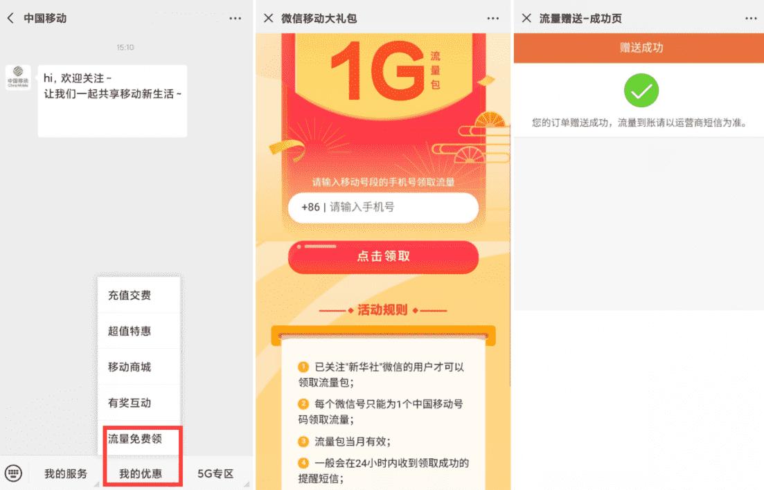 中国移动免费领取1G流量月包-商娱网