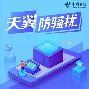 三网运营商官方防骚扰电话屏蔽功能业务免费开通方法教程-商娱网